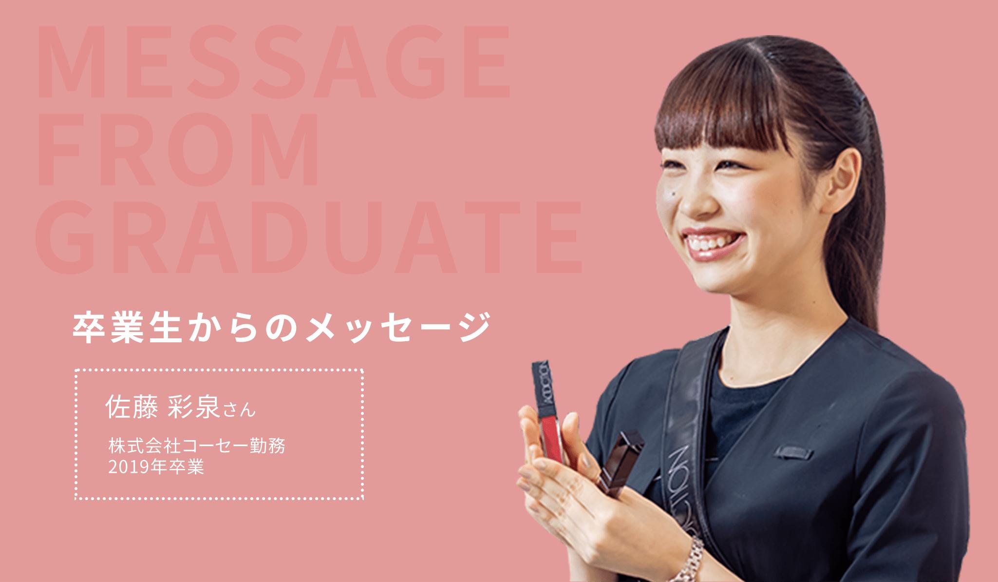 卒業生からのメッセージ