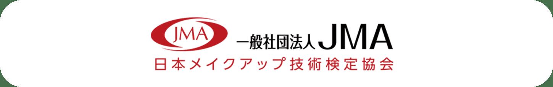 日本メイクアップ技術検定協会