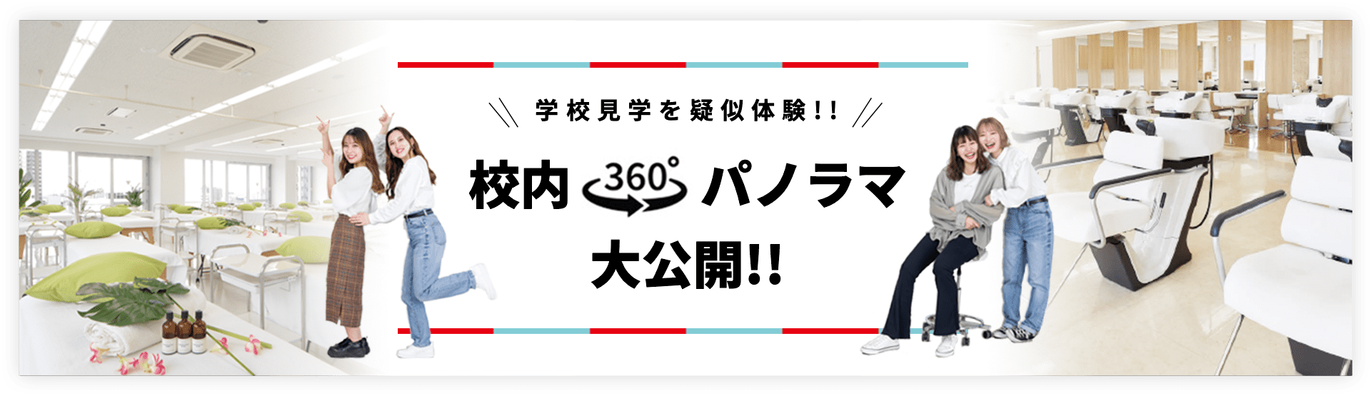 校内360°パノラマ大公開!!