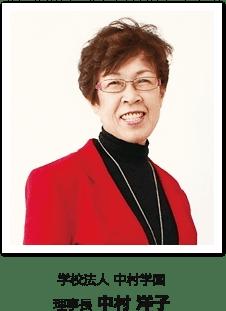 中村学園理事長 中村洋子